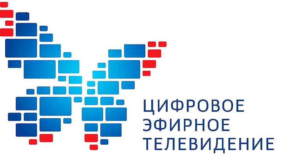 Россия завершает переход на цифровое ТВ